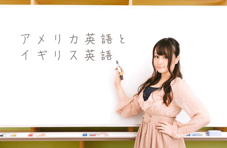 「アメリカ英語とイギリス英語」のどっちの英語を学んだ方がいい?答えを導く5つの質問
