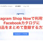 Facebookページに商品をまとめて登録する方法