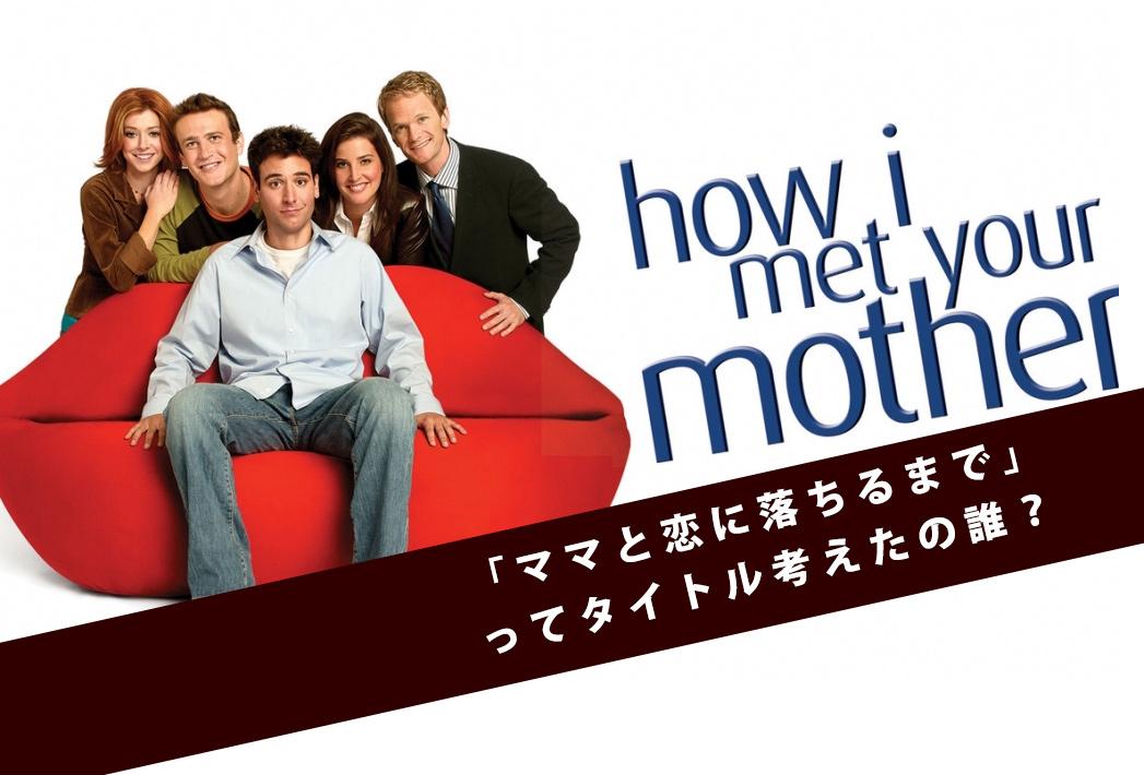 「ママと恋に落ちるまで」とタイトルがおかしいけど面白い海外ドラマで英語を勉強してみる【How I met your mother S1E1】